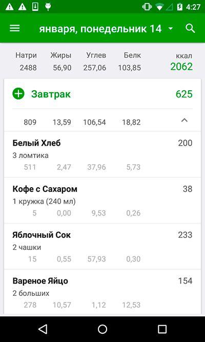 fatsecret скачать на андроид на русском бесплатно