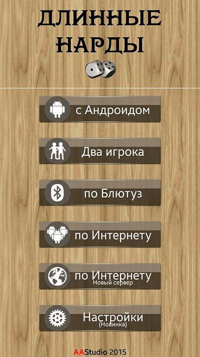nardi-dlinniy-besplatna-bez-registratsiya-78