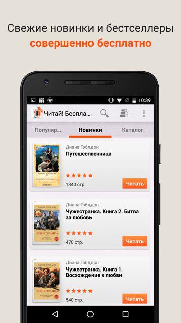 Скачать приложение «литрес: читай! » бесплатно на android и ios.