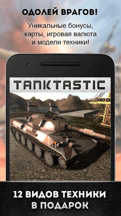 Танки Онлайн скачать игру на Андроид