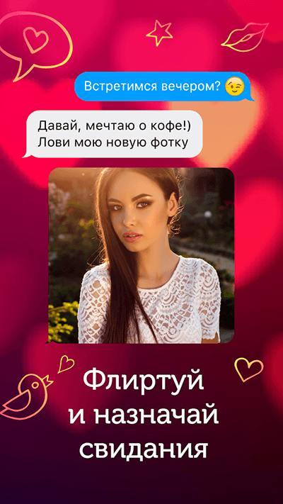 мобинет сайт знакомств скачать бесплатно на
