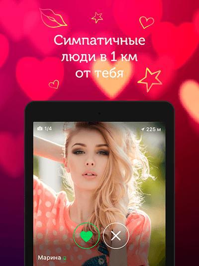 скачать сайт знакомств бодр бесплатно