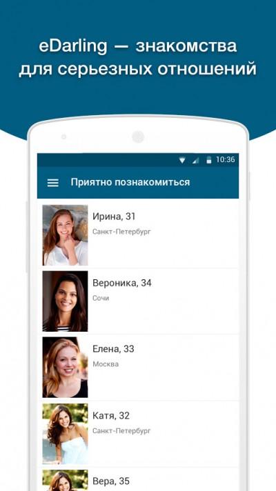 знакомства на рамблер версия для андроид