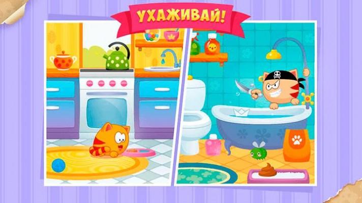 скачать бесплатно игру на андроид м¤усим тамагочи котика - фото 4