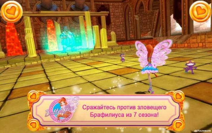 Скачать игру винкс приключения батерфликс бесплатно на компьютер