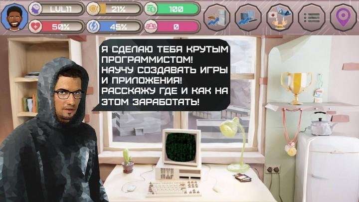 скачать симулятор программиста на пк