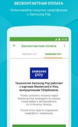 Установить приложение сбербанк онлайн на андроид
