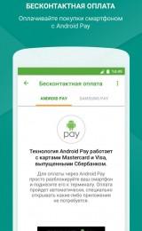 Сбербанк онлайн приложение для android